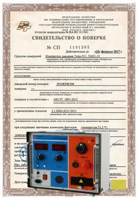 Поверка испытательного устройства «РЕТОМ – 2500»