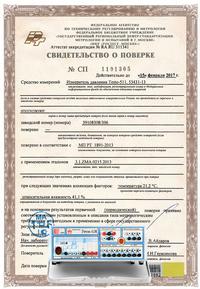 Поверка испытательного устройства «РЕТОМ – 41» (с юстировкой)