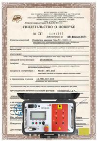 Поверка испытательного устройства «РЕТОМ – 6000»