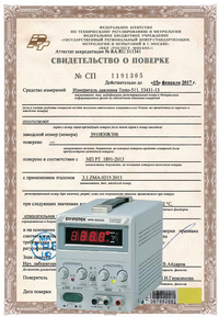 Поверка источника питания (блока питания) Б5-, МА-01, ТВ-, ТЕС-; GPR-; GPS-3030, -6010