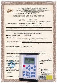 Поверка калибратора давления МЕТРАН (электрические параметры)