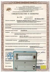 Поверка киловольтметра до 30 кВ, С96, С196, С197