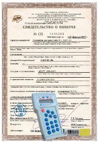 Поверка многофункционального калибратора-измерителя «Метран 510-ПКМ», «ИКСУ-2000», калибратор КИСС-*, Yacogawa СА11, СА12, СА100, mAcal-R, Tepkon