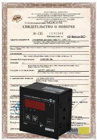 Поверка одноканального измерителя-регулятора