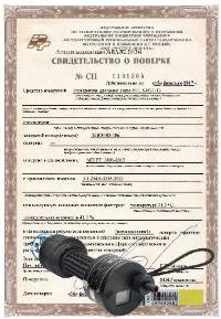 Поверка сильфонного аспиратора (пробоотборника) АМ-5Е, АМ-5П, АС-1, АМ-0059