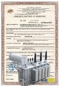 Поверка трансформаторов напряжения 110 кВ (на месте установки)