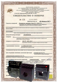 Поверка трансформаторов тока И523, И55, И54, ТП-10