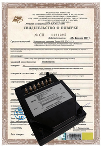 Поверка трансформаторов тока И54/1