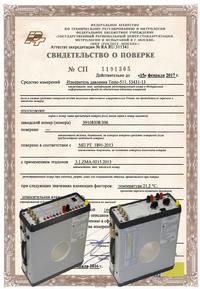 Поверка трансформаторов тока до 1 кВ, от 2000 до 5000 А (на месте установки)
