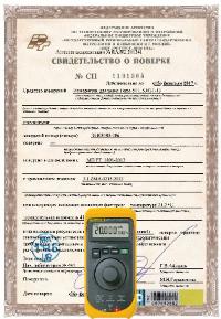 Поверка унифицированного калибратора-измерителя сигнала от 6 пределов до 10 пределов КИСС-02, ТС-305 (305Р), FLUKE-705, FLUKE-707, FLUKE-715, ИСК-1
