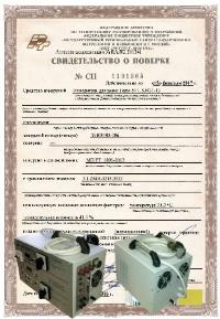 Поверка устройства для проверки автоматических выключателей и УЗО, РТ2048, УПТР-2МЦ, КДЗ-1