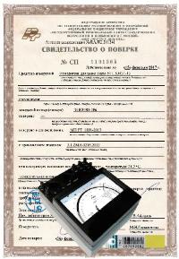 Поверка фазометра Д5000, Д578, Д5781