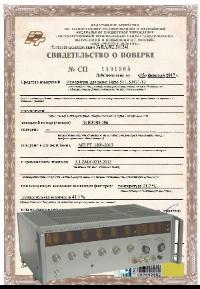 Поверка цифрового дифференциального вольтметра В2-34